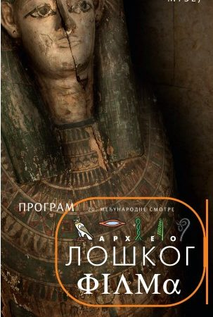 Međunarodna smotra arheološkog filma