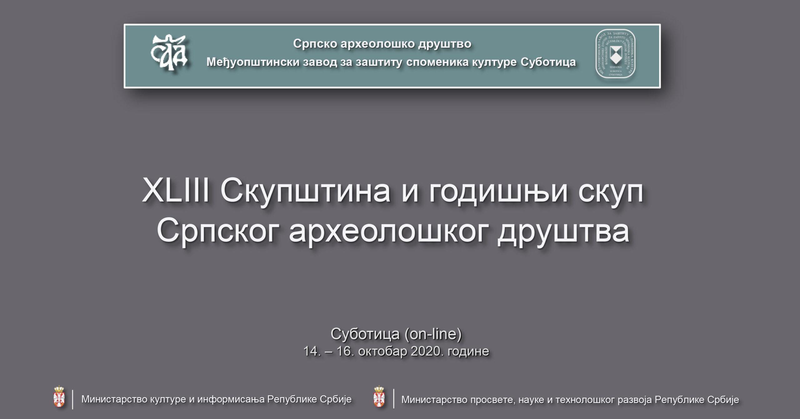 XLIII Skupština i godišnji skup Srpskog arheološkog društva